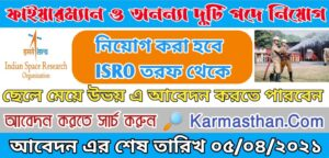 ISRO VSSC Recruitment 2021