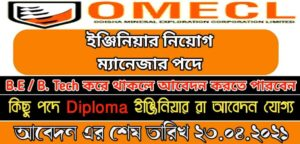 Odisha Mineral Exploration Corporation Limited (OMECL)