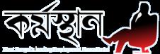 Karmasthan