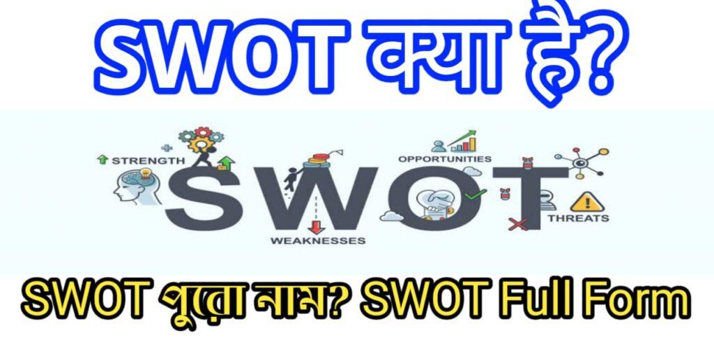SWOT क्या है