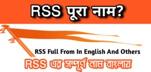 RSS FIULL FORM