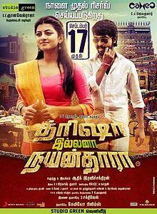 trisha illana nayanthara movie download