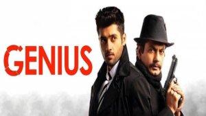 genius full movie download